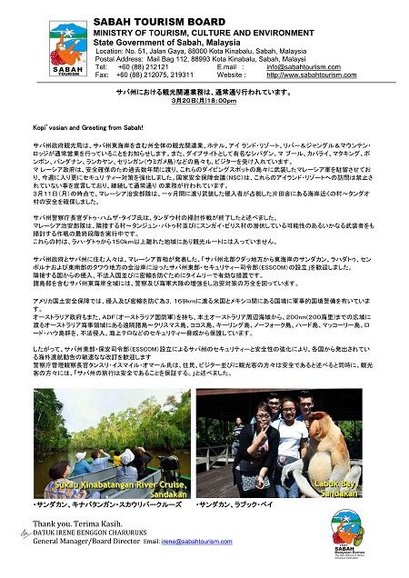 JPN Travel Advisory 20th March 2013-2