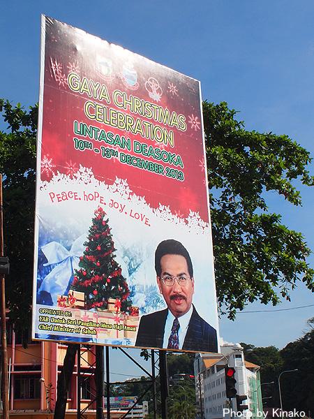 Gaya Christmas