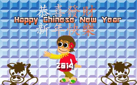 CNY2014 kinako