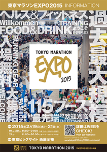 expo2015_Flyer
