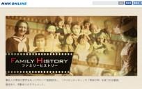 ファミリーヒストリー-NHK-450x281.jpg